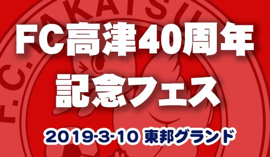 takatsuhai2019